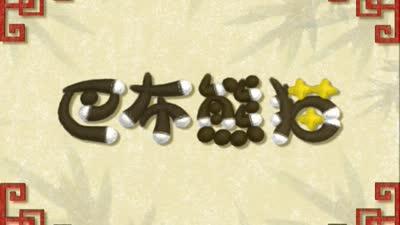 巴布熊猫成语系列第一部45