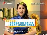 《健康来了》20121128:秋冬梨子的妙用