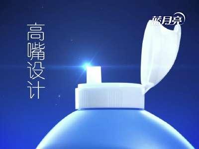 蓝月亮广告篇- 在线观看
