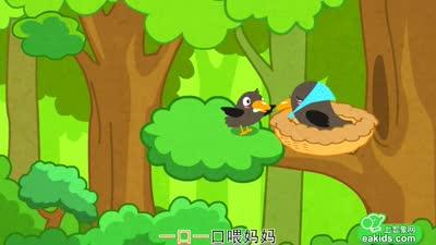 智象儿歌之小乌鸦爱妈妈