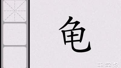 千字岛四重阶梯想象识字——龟