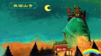 夜宿山寺-智象古诗