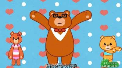 智象儿歌之三只小熊