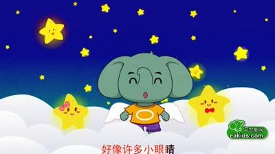 智象儿歌之小星星