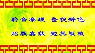 千字文朗读02