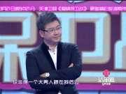 """天津卫视《爱情保卫战》3月21日晚播出""""安嘉和""""式男友,你敢爱吗?"""