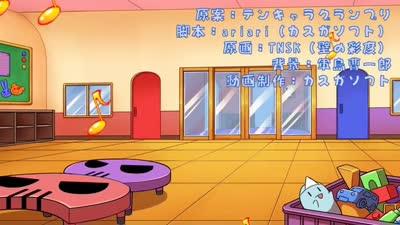 地狱幼稚园09