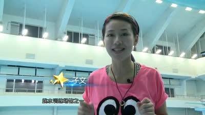 中国国家跳水队