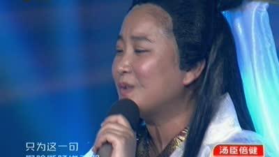 贾玲马丽演唱《千年等一回》-歌声传奇