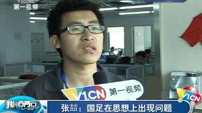 国足惨败泰国疑有黑幕 网友称还不如养几头猪