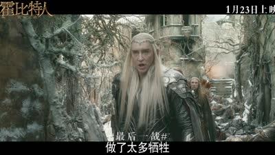 《霍比特人3:五军之战》曝中国独享预告 五军之战浩瀚开启