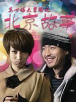 北京故事 微(电影)