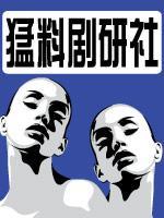 影视风向榜-猛料剧研社