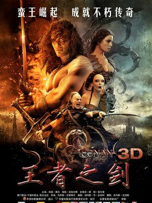 蛮王柯南 Conan the Barbarian