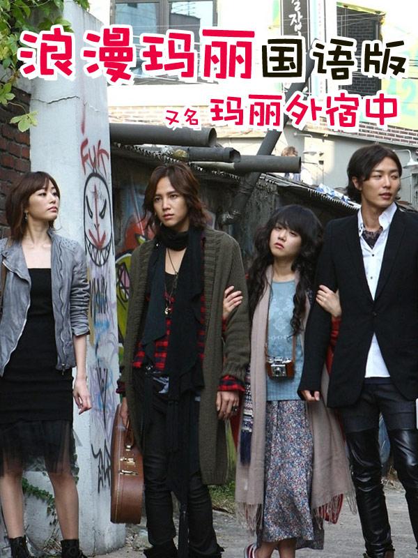 主演:玄彬, 河智苑, 尹尚贤, 金莎朗 年份:2010 地区:韩国 三姐妹 三
