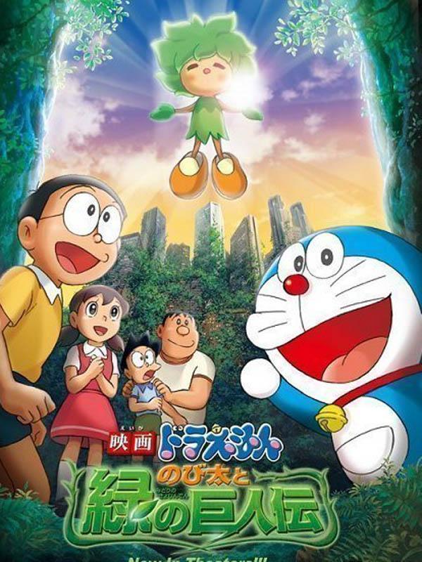哆啦A梦2008剧场版大雄和绿巨人传