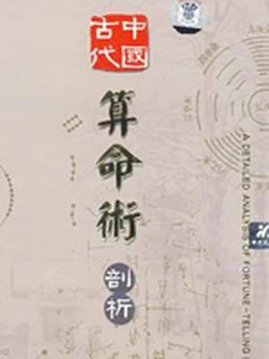 中国古代算命剖析