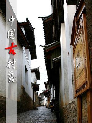 中国古村落