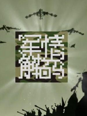 军情解码 2014年
