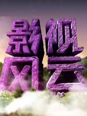 影视风云路 2012年