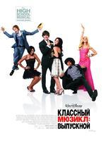 《歌舞青春3》海报