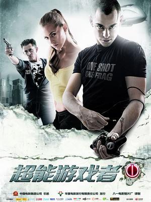 超能游戏者 国际版
