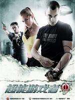 超能游戏者1 俄罗斯版 在线播放下载