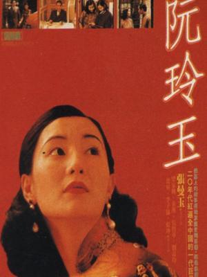 阮玲玉(粤语版)1992年版