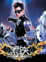 黑侠2 粤语