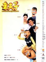 老夫子2001国语