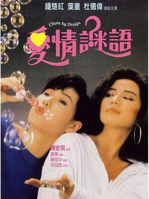 爱情谜语 粤语