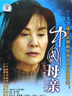 中国母亲(全23集)