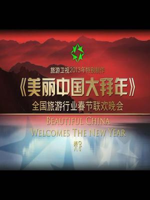 旅游卫视2013春晚