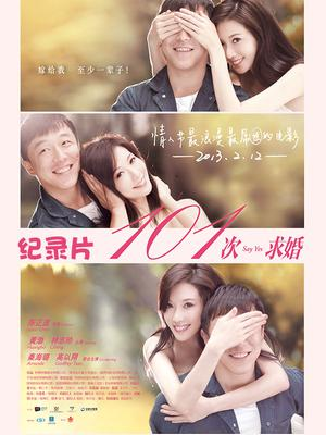 《101次求婚》纪录片
