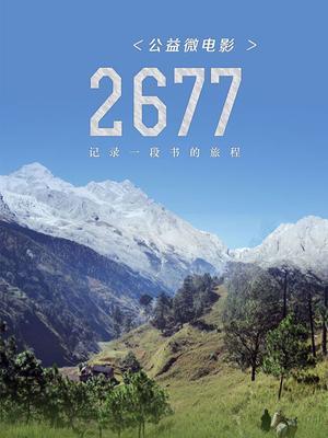 2677 微电影