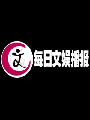 每日文娱播报 2012年