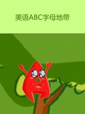 美语ABC字母地带