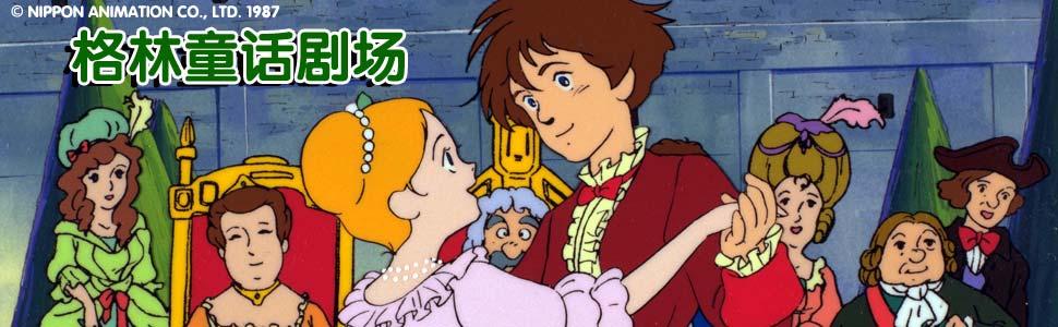 格林童话剧场_世界著名童话故事精选动漫