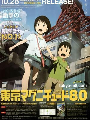 东京地震8.0 国语版