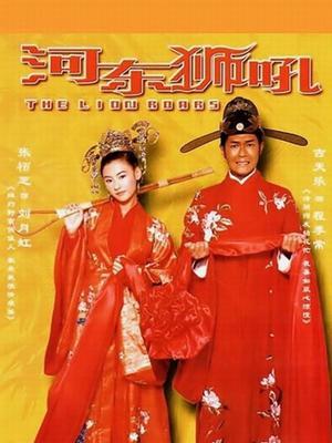 河东狮吼 中文版