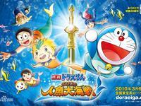 哆啦A梦2010剧场版 大雄的人鱼大海战 国语