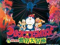 哆啦A梦1984剧场版 大雄的魔界大冒险