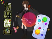 京骚戏画 OVA