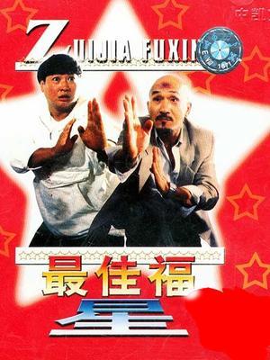 最佳福星 中文版