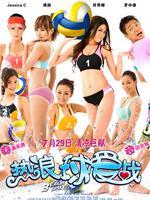 沙滩排球 国粤双语