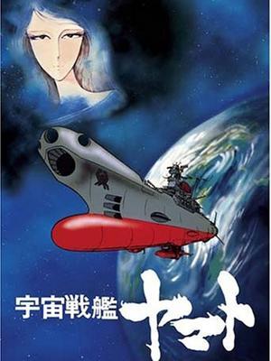 宇宙战舰大和号