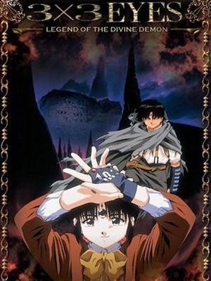 3X3只眼OVA2 圣魔传说