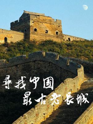 寻找中国最古老长城
