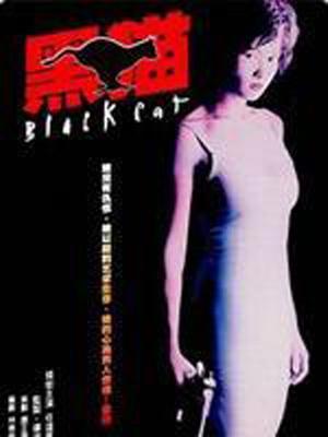 黑猫 粤语