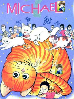 猫怪麦克(中文)